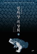 청와당 괴담회 (상)