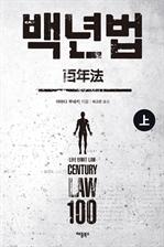 백년법 (상) - 제66회 일본추리작가협회상 대상 수상
