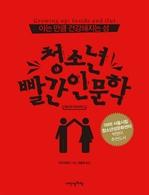 청소년 빨간 인문학