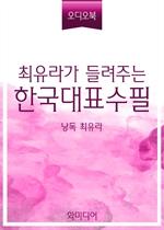 [오디오북] 최유라가 들려주는 한국대표수필