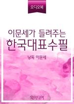 [오디오북] 이문세가 들려주는 한국대표수필