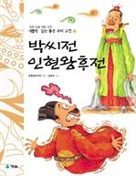 박씨전ㆍ인현왕후전 - 새롭게 읽는 좋은 우리 고전 5