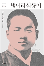 [ 한국문학을 권하다 27] 벙어리 삼룡이