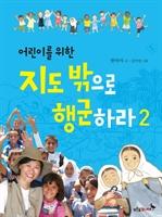어린이를 위한 지도 밖으로 행군하라 2