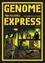 게놈 익스프레스 : 유전자의 실체를 벗기는 가장 지적인 탐험