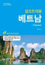 베트남 셀프트래블 2017-2018