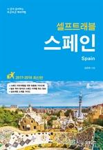 스페인 셀프트래블 2017-2018
