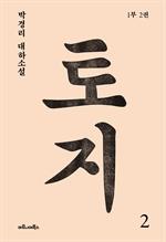 토지 2: 박경리 대하소설