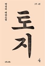 토지 4: 박경리 대하소설