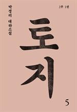 토지 5: 박경리 대하소설