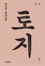 토지 7: 박경리 대하소설