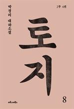 토지 8: 박경리 대하소설