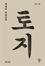 토지 9: 박경리 대하소설