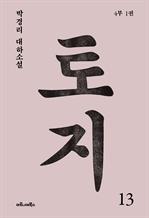 토지 13: 박경리 대하소설