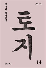 토지 14: 박경리 대하소설