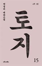 토지 15: 박경리 대하소설