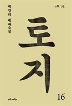 토지 16: 박경리 대하소설