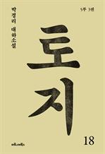 토지 18: 박경리 대하소설
