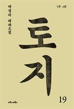 토지 19: 박경리 대하소설