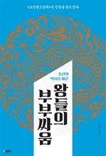 조선의 역사를 바꾼 왕들의 부부싸움