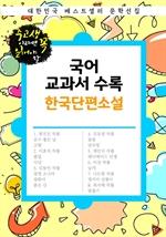 국어 교과서 수록 한국단편소설 : 중고생이라면 꼭 읽어야 할