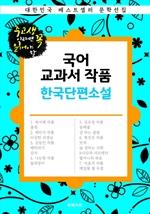 국어 교과서 작품 한국단편소설 : 중고생이라면 꼭 읽어야 할