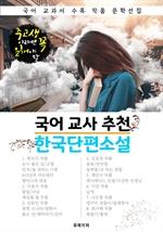 국어 교사 추천 한국단편소설 : 중고생이라면 꼭 읽어야 할