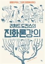 리처드 도킨스의 진화론 강의