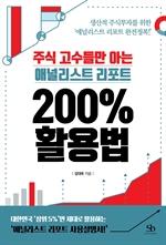 주식 고수들만 아는 애널리스트 리포트 200% 활용법