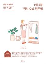 1일 5분 정리 수납 정돈법