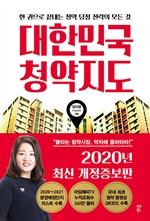 대한민국 청약지도(개정판)