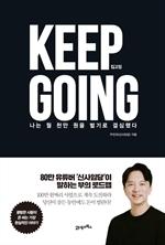 킵고잉 Keep Going